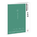 田英章田雪松硬笔字帖 经典永流传 林徽因诗钞