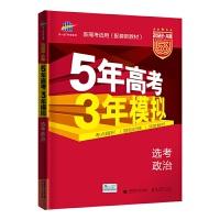 曲一线 2022A版 高考政治 新高考适用(配套新教材)5年高考3年模拟 五三