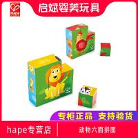 Hape动物六面拼图 大颗粒积木益智玩具儿童宝宝2-3-6岁木制木头