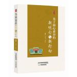 正版 基于核心素养的新观念与新行动 天津教育出版社 教师节礼物