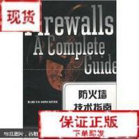 【旧书二手书9成新】防火墙技术指南 M Goncalves 著 世界图书出版公司9787506249713
