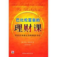 【二手旧书九成新】巴比伦富翁的理财课 (美)克拉森;比尔李 中国社会科学出版社 9787500447924
