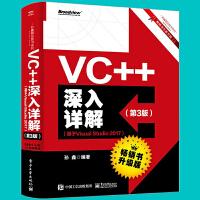 VC++深入详解 第3版 基于Visual Studio 2017 VC++程序设计 计算机c++编程教材