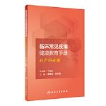 临床常见疾病健康教育手册 妇产科分册 吴婉华、张大双 人民卫生出版社 9787117248624