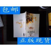 [二手旧书8成新]外国文学名著―福尔赛世家 下 /[英]高尔斯华绥