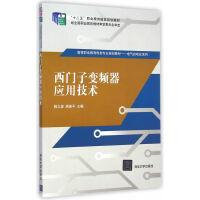 西门子变频器应用技术,姚立波,周连平 主编,清华大学出版社,9787302372462