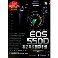 正版 器材专家:新佳能EOS 550D数码单反摄影手册[日]Motor Magazine出版社 编陈丝纶 译中国青年出