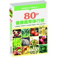 80�N健康蔬果排行榜:42�N精�x果蔬、36�N精�x水果、400多款蔬菜水果健康食�V、�I�B��和美食家��I指�c。