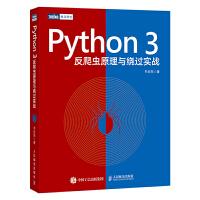 Python 3反爬�x原理�c�@�^����