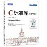 【新书店正版】C标准库(英文版) P.J.Plauger 人民邮电出版社
