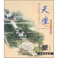 带你走进博物馆:天坛,天坛公园管理处,文物出版社,9787501025244