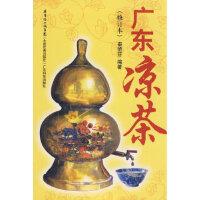 【包邮】 广东凉茶(修订本) 秦艳芬著 9787535948779 广东科技出版社