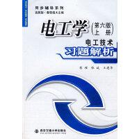 电工学(第六版上册)电工技术习题解析