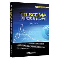 TD-SCDMA无线网络规划与优化