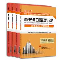2015一�建造��第四版教材考��o��v年真�}�卷全套4本 市政公用工程管理�c���� 建�O工程法�及相�P知�R 建�O工程���