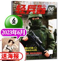 【2021年5月】轻兵器杂志2021年5月刊总第542期 军事武器装备科普知识军事爱好者期刊【单本】