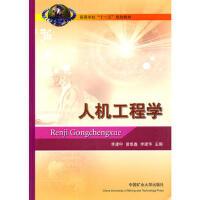 【正版二手书9成新左右】人机工程学 李建中 等 中国矿业大学出版社