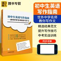 正版 初中生英语写作指南 世外中学名师教你写作文 中考真题 区模考精选精讲英语英文写作入门书籍 作文解题要点 上海教育出