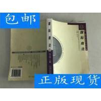 [二手旧书8成新]国际商法 /冯大同 主编 中国人民大学出版社