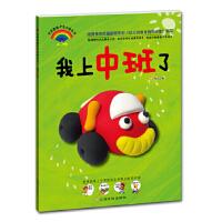 学前潜能开发丛书(我上中班了),根据教育部*颁布的《幼儿园教育指导纲要》写,江西高校出版社,9787549302109