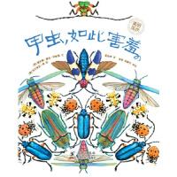 甲虫如此害羞,[美] 黛安娜・赫茨・阿斯顿 [美] 西尔维亚・朗 著 麦秋林 译,海豚出版社,978751104210