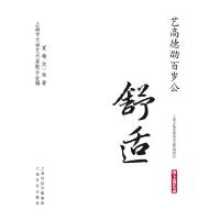 艺高德劭百岁公・舒适-海上谈艺录