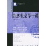 组织社会学十讲――清华大学社会学系
