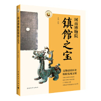 【XSM】河南博物院镇馆之宝 武玮,向�t、张俊儒、刘丁辉编 中国青年出版社9787515339207