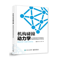 机构碰撞动力学――含间隙铰链机构非线性接触力建模和碰撞动力学研究 【正版书籍】