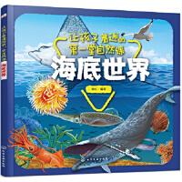 让孩子着迷的第一堂自然课 海底世界,童心 著,化学工业出版社,9787122337306