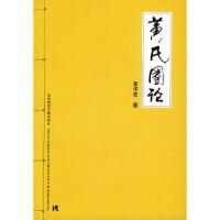 黄氏圈论 黄传贵 社会科学文献出版社 9787801902870