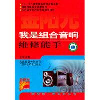 我是组合音响维修能手 余莉 江苏科学技术出版社 9787534570346