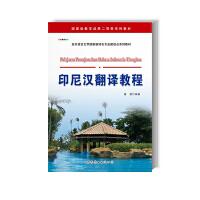 印尼汉翻译教程