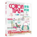 cotton time手作时光.2