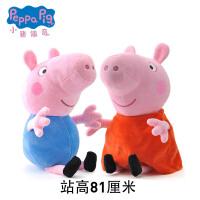 【满199立减100】81CM小猪佩奇Peppa Pig粉红猪小妹佩佩猪毛绒公仔娃娃玩偶玩具