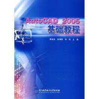 AutoCAD 2005基础教程,郭启全,赵增慧,李莉,北京理工大学出版社,9787564003180