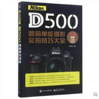 Nikon D500单反摄影实拍技巧大全 尼康D500单反相机摄影入门教程书籍 尼康单反摄影从入门到精通 使用详解说明