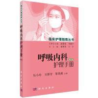 呼吸内科护理手册(第2版)