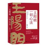 王阳明:一切心法(修订版,畅销五年30万册 。著名学者万维钢、得到APP创始人罗振宇推荐。)