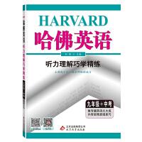 哈佛英语 听力理解巧学精练 九年级+中考(2021版)