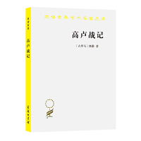 高卢战记(汉译世界学术名著丛书)