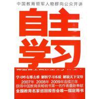 【原版现货旧书9成新】自主学习:厌学是中国教育的 林格 程鸿勋 唐曾磊 新世界出版社 9787510409875