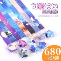 许愿星星折纸条星空彩纸装饰双面星座学生的小纸条手工彩条长心愿折纸糖果色创意花纹印花纸张条表白礼物情书