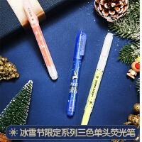 晨光文具AHM24311冰雪节限定系列荧光笔斜头斧型笔头3色装荧光笔标记手帐单头