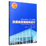 房屋建筑钢结构设计,王秀丽,梁亚雄,吴长,同济大学出版社,9787560860992