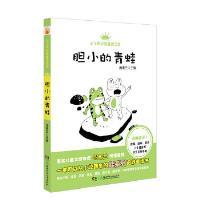 小飞熊动物童话王国第二辑胆小的青蛙 汤素兰 湖南少儿出版社 9787535895011