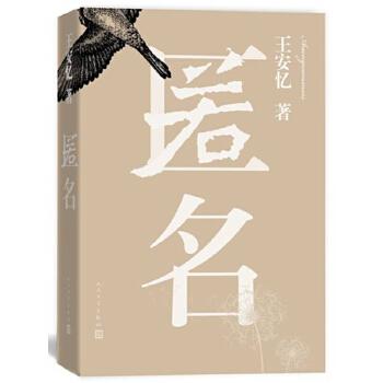 匿名王安忆长篇小说新作!这一次,更出乎你的预料!