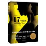17个分身(译文心理小说)