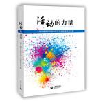 活动的力量――上海市青浦区实验中学三十年教育改革之路