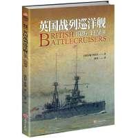 英国战列巡洋舰 : 1905―1920年